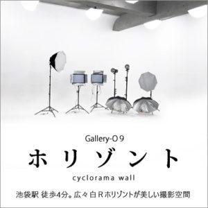 池袋撮影スタジオ/Gallery-O9 ホリゾント