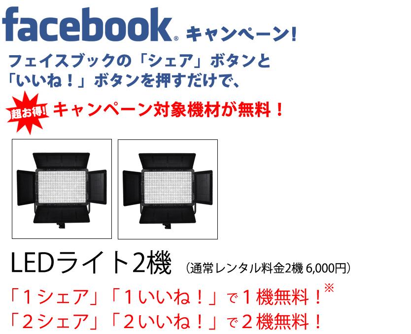 フェイスブックキャンペーン!