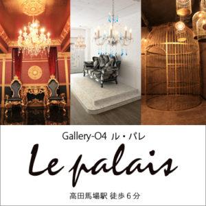 高田馬場撮影スタジオ/Gallery-O4 ル・パレ