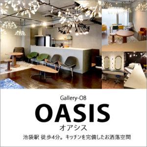 池袋撮影スタジオ/Gallery-O8 オアシス