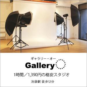 池袋撮影スタジオ/Gallery-O